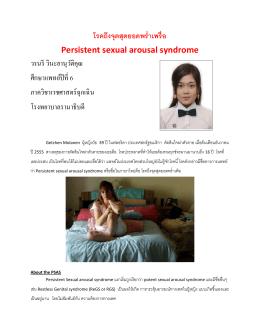 7.โรคถึงจุดสุดยอดพร่าเพรื่อ Persistent sexual arousal