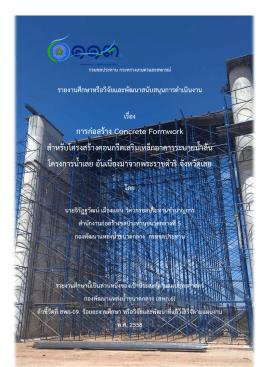 การ ก่อสร้าง Concrete Formwork