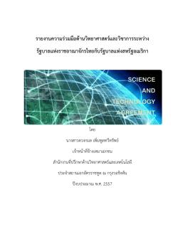 รายงานความร่วมมือด้านวิทยาศาสตร์และวิชาการ