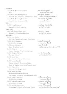 Counsellors Assoc.Prof.Dr. Somnuk Theerakulpisut รศ.ดร.สมนึก ธีระ