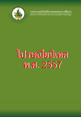 ไปรษณียนิเทศ พ.ศ.2557[] - ฐานข้อมูลกิจการไปรษณีย์ไทย