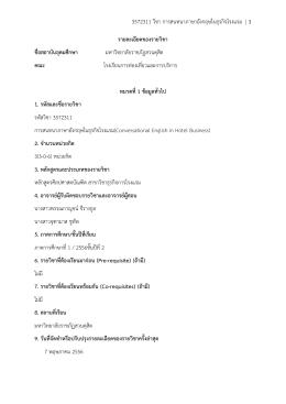 3572311 การสนทนาภาษาอังกฤษในธุรกิจโรงแรม(Conversational