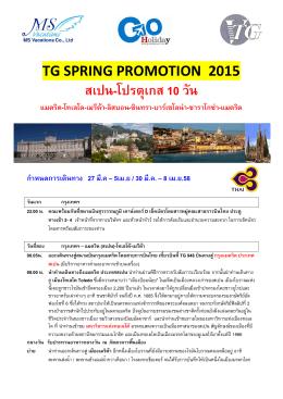 tg spring promotion 2015 สเปน-โปรตุเกส 10 วัน แมดริด-โท