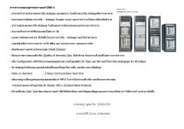 การทำงานของอุปกรณ์เราเตอร์ CRS-1