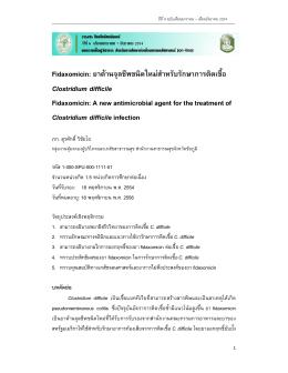 Fidaxomicin: ยาต  านจุลชีพชนิดใหม  สําหรับรักษาการติด