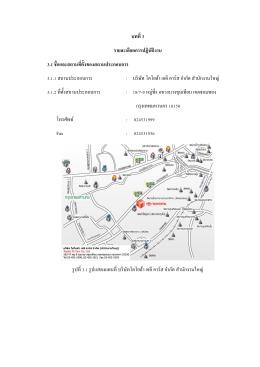 บทที่ 3 รายละเอียดการปฏิบัติงาน 3.1 ชื่อและสถานที่ตั้งของสถานประกอบการ