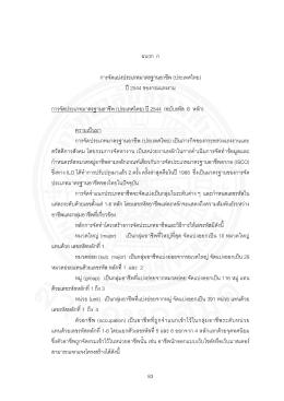 83 ผนวก ก การจัดแบ  งประเภทมาตรฐานอาชีพ (ประเทศไ