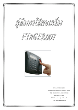 Finger007 Hardware