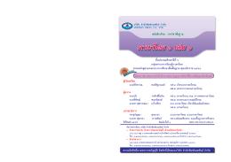 ภาษาไทย ๖ เล่ม ๑ - สำนักวิชาการและมาตรฐานการศึกษา