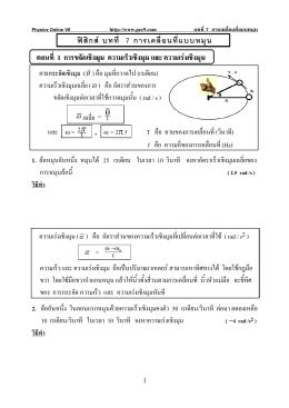 0ฟ  สิกส   บทที่ 7 การเคลื่อนที่แบบหมุน ตอนที่ 1