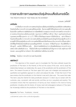 การขายบริการทางเพศของวัยรุ่นไทยบนสื่ออินเท