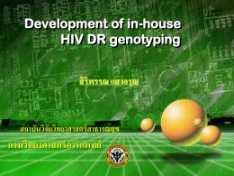 การตรวจเชื้อเอชไอวีดื้อยาต  านไวรัส
