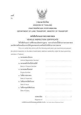 หนังสือรับรองการตรวจสภาพรถ vehicle inspection certificate