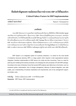 ปัจจัยส  ำคัญของควำมล้มเหลวในกำรน  ำระบบ ERP มำ Cr