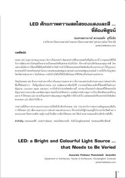 LED ศักยภาพความสดใสของแสงและสี… ที่ต  องพิสูจน
