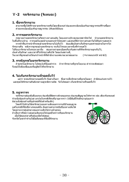 Ⅴ-2 รถจักรยาน (จิเทนฉะ)