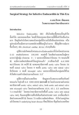 นพ.สิรภพ ทัพมงคล - สมาคม ศัลยแพทย์ ทรวงอก แห่ง ประเทศไทย