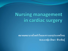 7-Nursing management in cardiac surgery