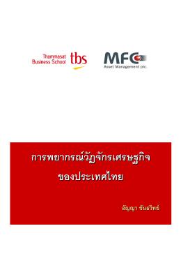 การพยากรณ  วัฏจักรเศรษฐกิจ ของประเทศไทย