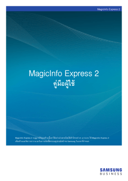 MagicInfo Express 2 - SAMSUNG DISPLAY SOLUTIONS