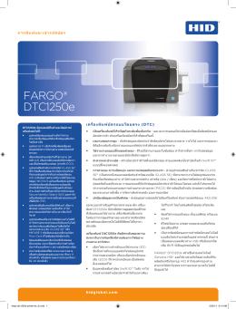 เอกสารข้อมูลจำเพาะเครื่องพิมพ์ FARGO DTC1250e