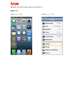 วิธีตรวจสอบ Wi-Fi (MAC) Address สำหรับ iPhone5 (IOS6.1.4) เมนูภำษำ