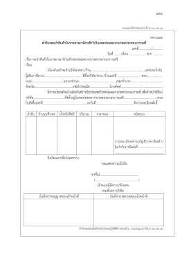 กศก.122 - Customs Care Center