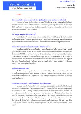 1 ประจำวันที่ 9 พฤษภาคม 2555 - สมาคมไทยอุตสาหกรรมผลิตยาแผน