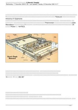 การสร้างพระวิหารหลังที่ 2 (Herod`s Temple)