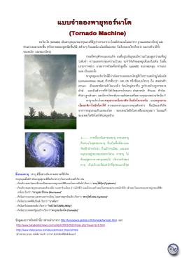 ทอร  นาโด (tornado) เป  นพายุหมุน ขนาดรุนแรงที่มีรูป