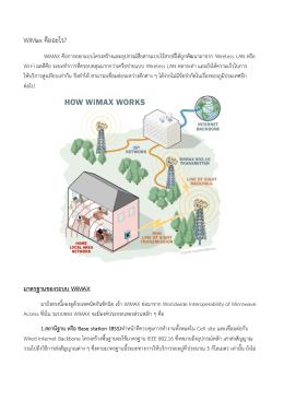 WiMax คืออะไร? - bangkok gis ศูนย์เทคโนโลยีสารสนเทศภูมิศาสตร์