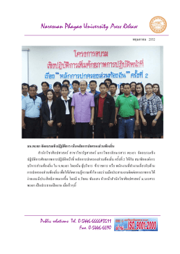Naresuan Phayao University Press Release