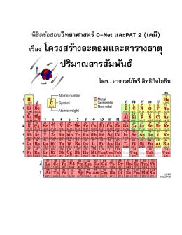 จ านวนนิวตรอน = A