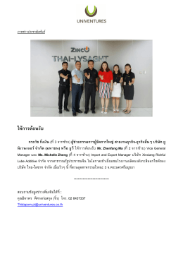Read More - Zinc THAI
