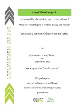 ระบบการคลังปิโตรเลียมของไทย