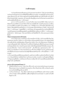 การค้าชายแดน - สถิติทางการของประเทศไทย