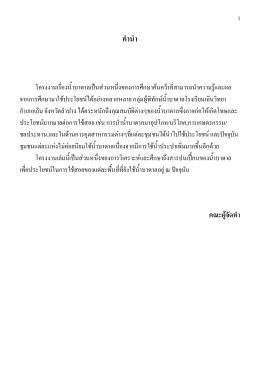 รายงายเยาวชนไทยใส่ใจน้ำบาดาล โรงเรียนเถินวิ