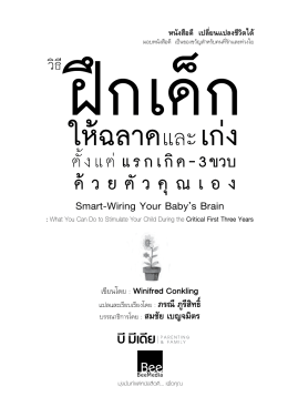 Smart-Wiring Your Baby`s Brain