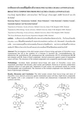 การศึกษาสารประกอบที่มีฤทธิ์ทางชีวภาพจาก polyalthi