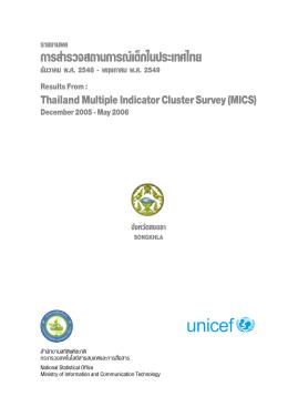 สงขลา - Unicef