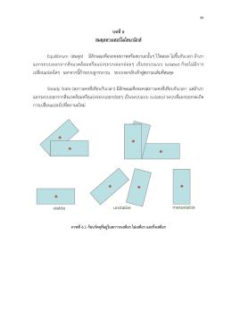 บทที่6 สมดุลทางเทอร์โมไดนามิกส์ Equilibrium (สมดุล) มี