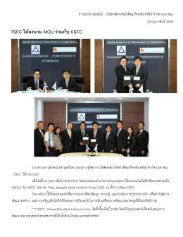 TSFC ได้ลงนาม MOU ร่วมกับ KSFC - บริษัทหลักทรัพย์ เพื่อธุรกิจ
