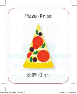 比萨 (ปี่ ซ่า) Pizza(พีทเซอ)