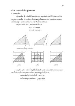 การหาพื้นที่ของรูปเลขาคณิต