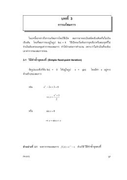 บทที่3 การแก้สมการ