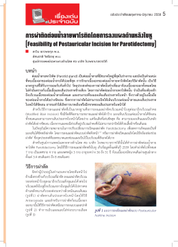 Feasibility of Postauricular Incision for Parotidectomy