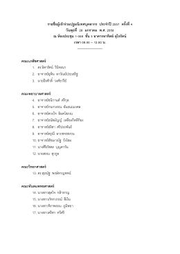 รายชื่อผู้เข้าร่วมปฐมนิเทศบุคลากร ประจ าปี 2557 ครั้งที่ 4 วันพุธที่ 28