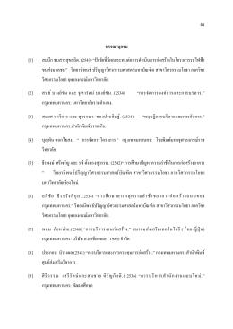 """บรรณานุกรม [1] สมนึก ธนสารสุขสถิต. (2543) """"ป  จจัยที่"""