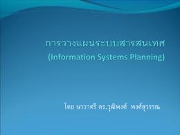 การวางแผนระบบสารสนเทศ(Information Systems Planning)