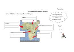 เฉลย ใบงานที่2.1 เรื่องลักษณะภูมิประเทศของทวีปแอฟริกา